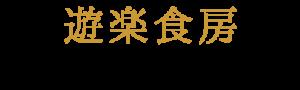 平和な世界を創るため、 食を通して日本人の原点を取り戻す | 遊楽食房
