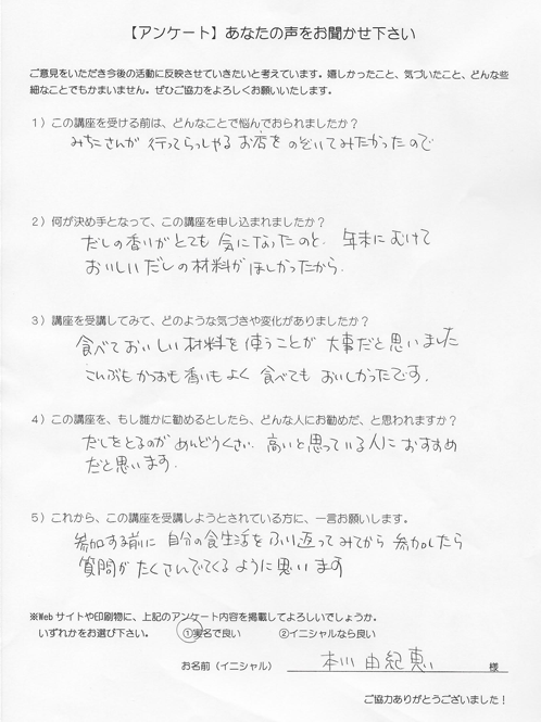ツシマミチコと行くダシ素材&調味料買い出しツアー参加者(本川由紀恵様)の声 | 遊楽食房